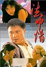 Mai Ling Shan