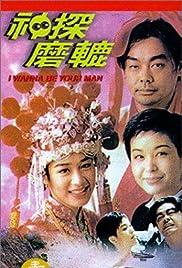Shen tan Mo Lu Poster