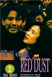Gun gun hong chen Poster