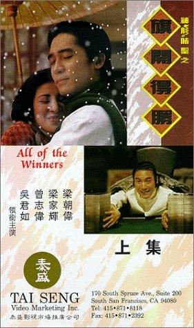Shen long du sheng zhi qi kai de sheng (1994)