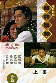 Shen long du sheng zhi qi kai de sheng Poster