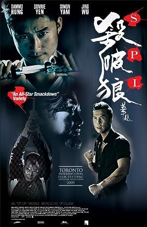SPL: Sha po lang (2005)
