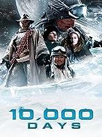 10000 Days(2014)