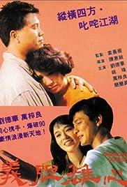 Yee dam hung sum Poster