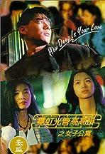 Ni hong guang guan gao gao gua zhi: Nu zi gong yu