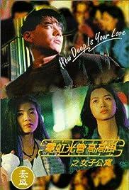 Ni hong guang guan gao gao gua zhi: Nu zi gong yu Poster