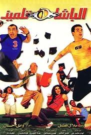 El basha telmiz Poster