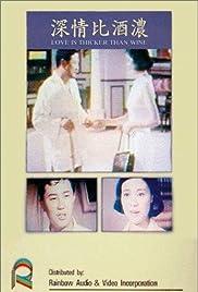 Shen qing bi jiu nong Poster