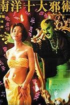 Image of Nan yang shi da xie shu
