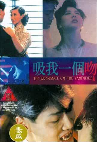 [18+ Korean] The Romance of the Vampires (1994)[480P]700MB WEB RIP