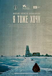 Ya tozhe khochu (2012) Poster - Movie Forum, Cast, Reviews