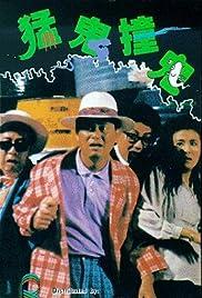 Meng gui zhuang gui Poster