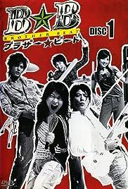 Chônan no yome Poster