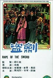 Dao jian Poster