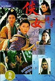 Xia nu chuan qi Poster