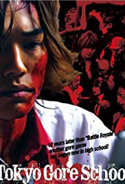 Gakkô ura saito (2009) Poster - Movie Forum, Cast, Reviews