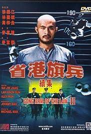 Saang gong kei bing 2(1987) Poster - Movie Forum, Cast, Reviews