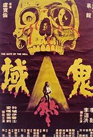 Gui huo Poster