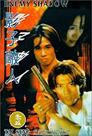 Ying zi di ren Poster