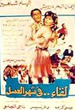 Lika' Fi Shahr El Aasal