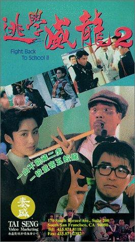 Fight Back to School II (1992)