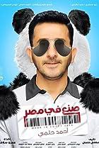 Image of Sone'a Fee Misr