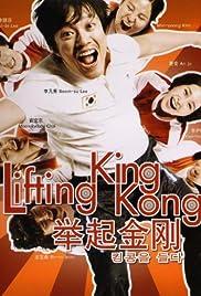 King-kong-eul deul-da Poster
