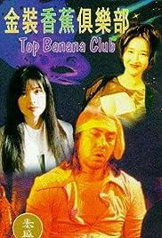 Jin zhuang xiang jiao ju le bu Poster