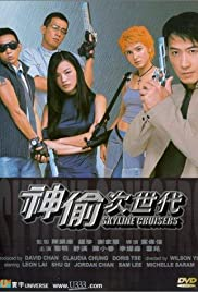 San tau chi saidoi Poster