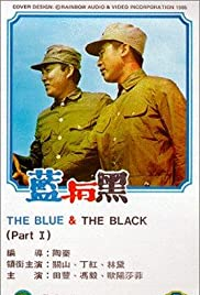 Lan yu hei (Shang) Poster
