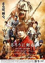 Rurouni Kenshin Kyoto Inferno(2014)