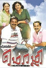 Mozhi(2007) Poster - Movie Forum, Cast, Reviews