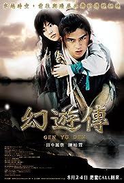 Shen you qing ren(2006) Poster - Movie Forum, Cast, Reviews