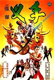 Cha shou(1981) Poster - Movie Forum, Cast, Reviews