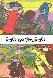 Tsuna da Tsrutsuna Poster