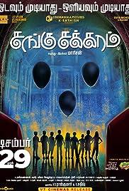 Sangu Chakkaram Tamil(2017)