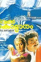 Image of Thooval Kottaram