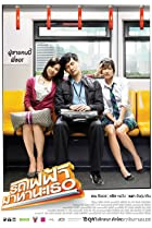 Image of Bangkok Traffic (Love) Story
