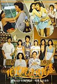 Dai dai feng liu dai dai chun, Di san zhi shou Poster