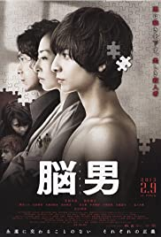 Nô Otoko(2013) Poster - Movie Forum, Cast, Reviews