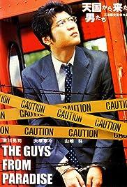 Tengoku kara kita otoko-tachi(2000) Poster - Movie Forum, Cast, Reviews