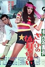 Zubekô banchô: zange no neuchi mo nai(1971) Poster - Movie Forum, Cast, Reviews
