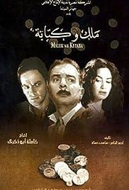 Malek wa ketaba Poster