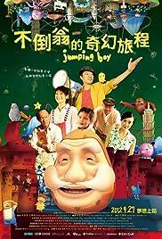 Bu Dao Weng de qi huan lu cheng Poster