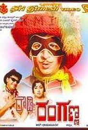 Rowdy Ranganna Poster