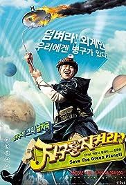 Jigureul jikyeora! Poster