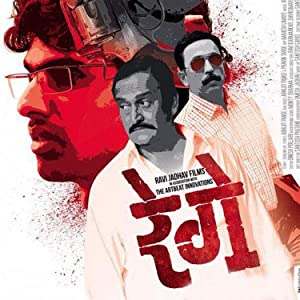 Rege (2014) Download on Vidmate