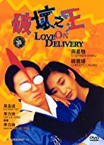 Love on Delivery(1994)