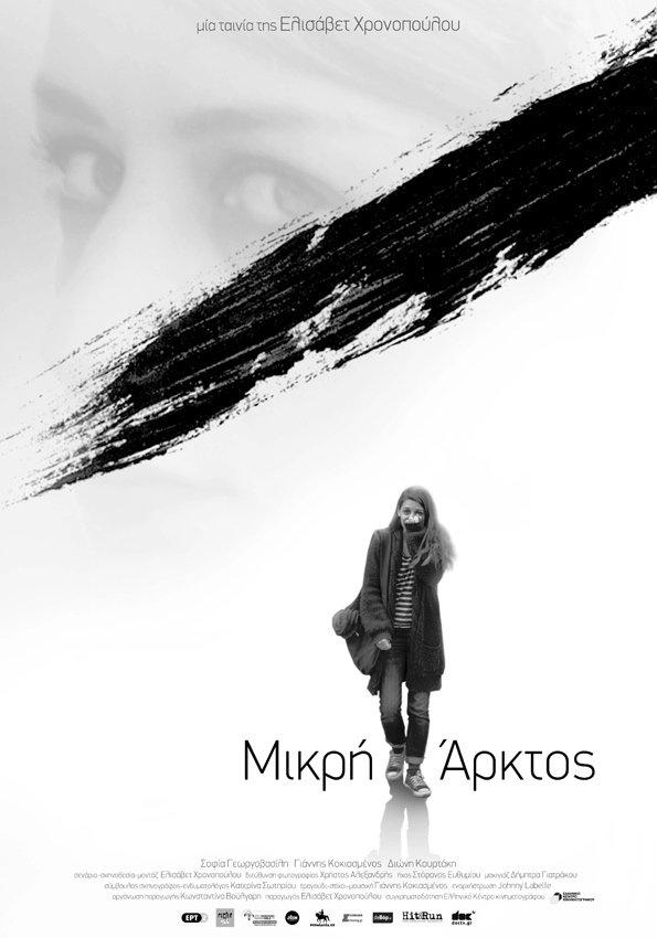 Mikri Arktos