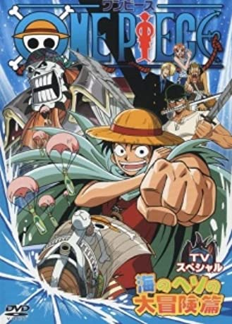 One piece TV special: Umi no heso daiboken hen (2000)